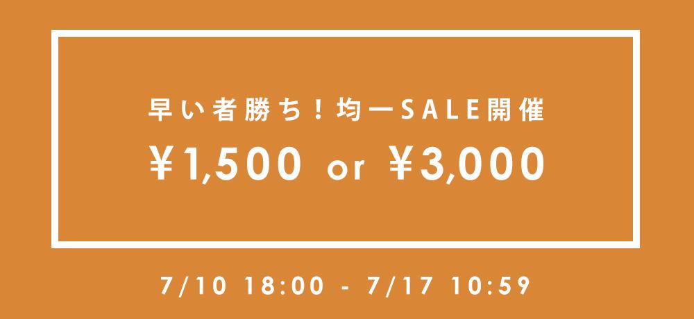早い者勝ち!均一SALE開催 1500円or3000円