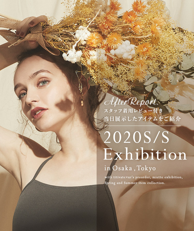 2020S/S Exhibtion